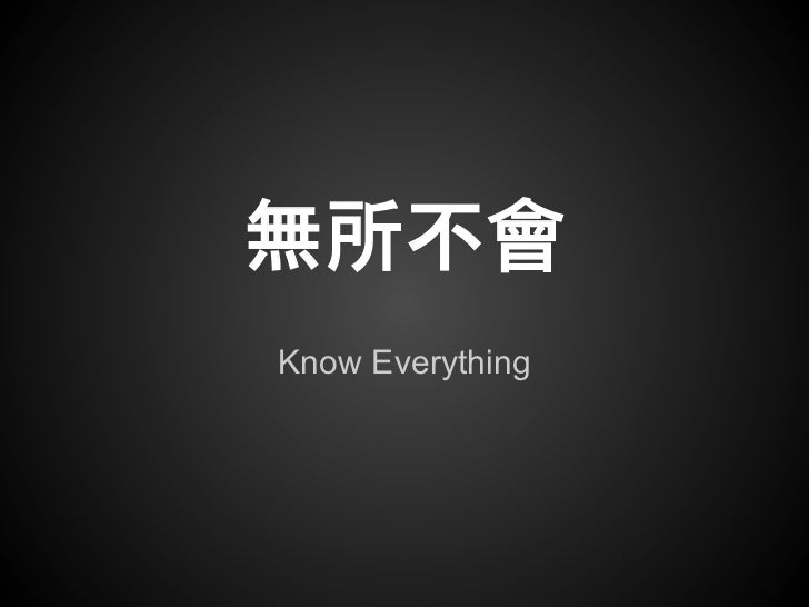 無所不會Know Everything