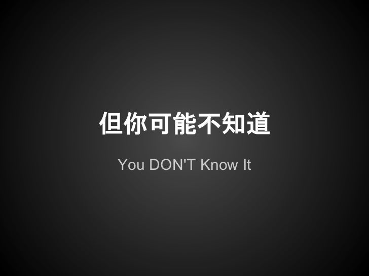 但你可能不知道You DONT Know It