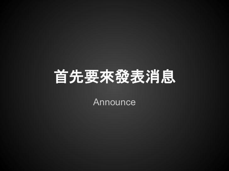 首先要來發表消息  Announce