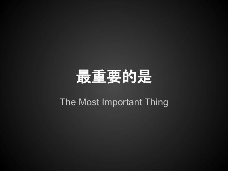 最重要的是The Most Important Thing
