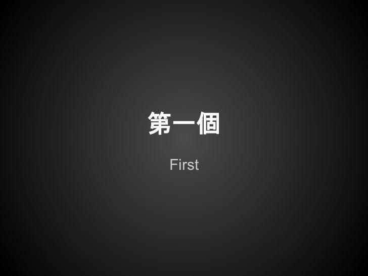 第一個First