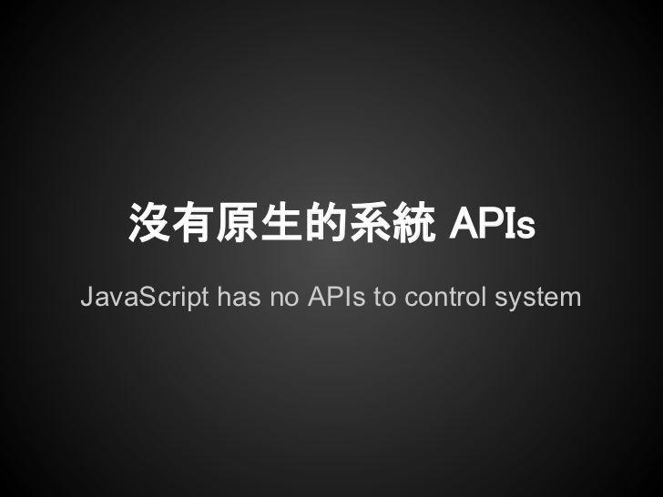 APIs jsdx-toolkit - 3D GUI (Support X11) jsdx-connman - Network manager API jsdx-power - Power manager API jsdx-display - ...