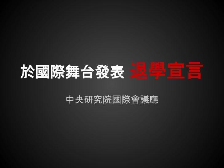 於國際舞台發表   退學宣言   中央研究院國際會議廳