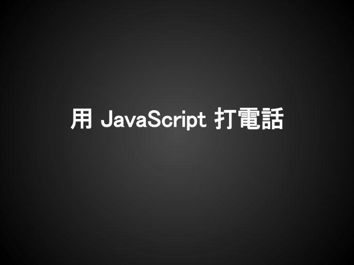 示範使用 APIHow to use these APIs