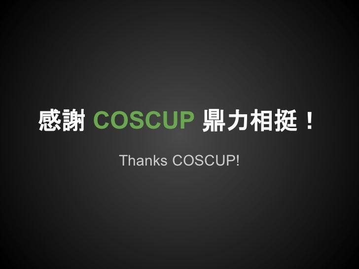 感謝 COSCUP 鼎力相挺!    Thanks COSCUP!