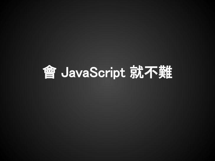 只要你會 JavaScript