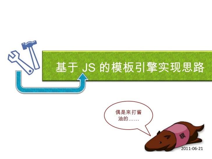 基于 JS 的模板引擎实现思路<br />偶是来打酱油的……<br />貘<br /> 2011-06-21<br />