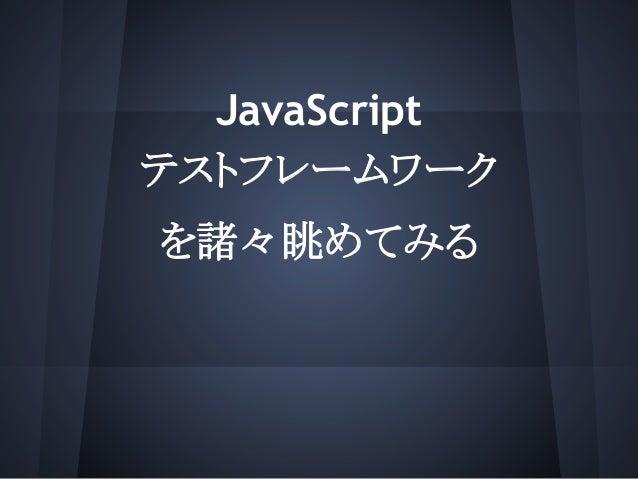 JavaScriptテストフレームワークを諸々眺めてみる