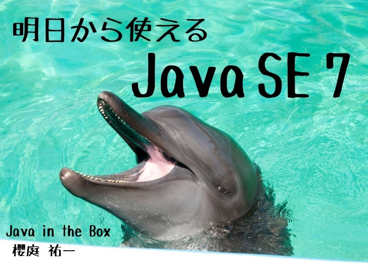 明日から使える                  Java SE 7Java in the Box 櫻庭 祐一