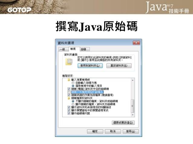 Java SE 7 技術手冊投影片第 02 章 - 從JDK到IDE Slide 3