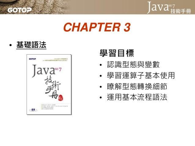 Java SE 7 技術手冊投影片第 03 章 - 基礎語法 Slide 2