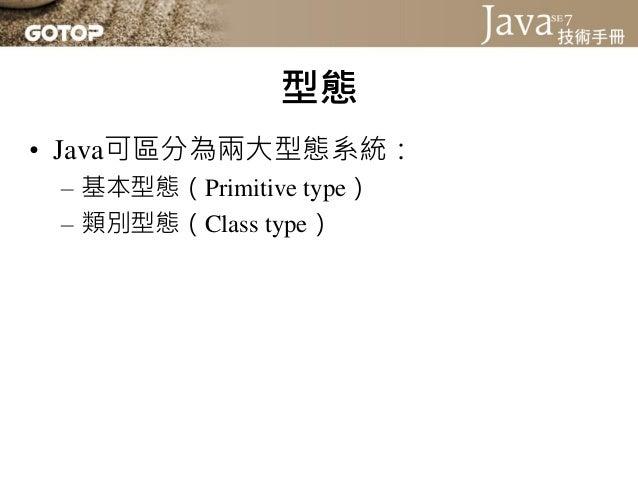 Java SE 7 技術手冊投影片第 03 章 - 基礎語法 Slide 3