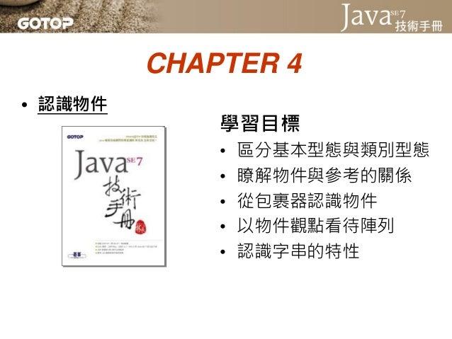Java SE 7 技術手冊投影片第 04 章 - 認識物件 Slide 2