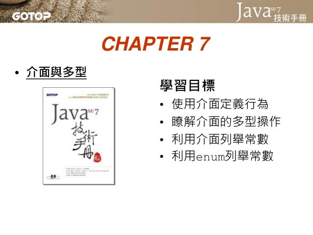 Java SE 7 技術手冊投影片第 07 章 - 介面與多型 Slide 2