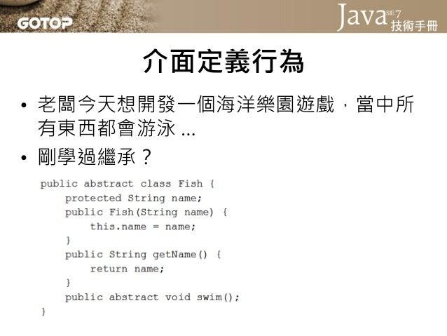 Java SE 7 技術手冊投影片第 07 章 - 介面與多型 Slide 3
