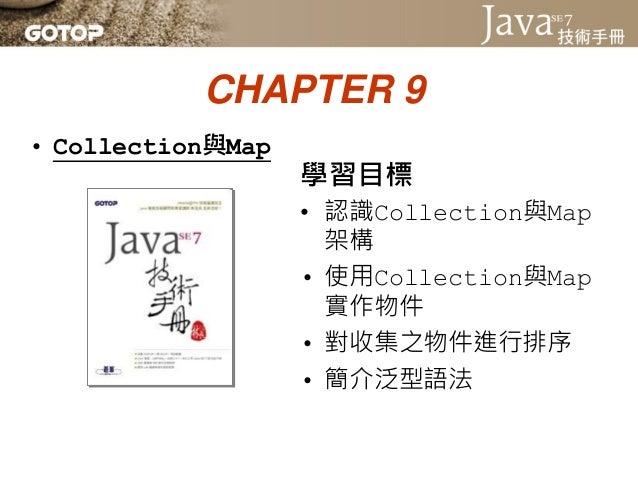 Java SE 7 技術手冊投影片第 09 章 - Collection與Map Slide 2