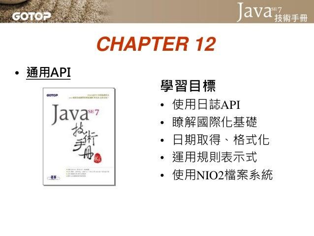 Java SE 7 技術手冊投影片第 12 章  - 通用API Slide 2