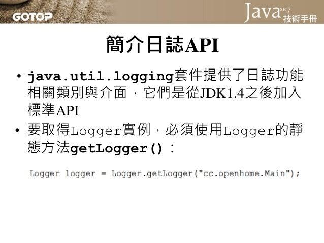Java SE 7 技術手冊投影片第 12 章  - 通用API Slide 3