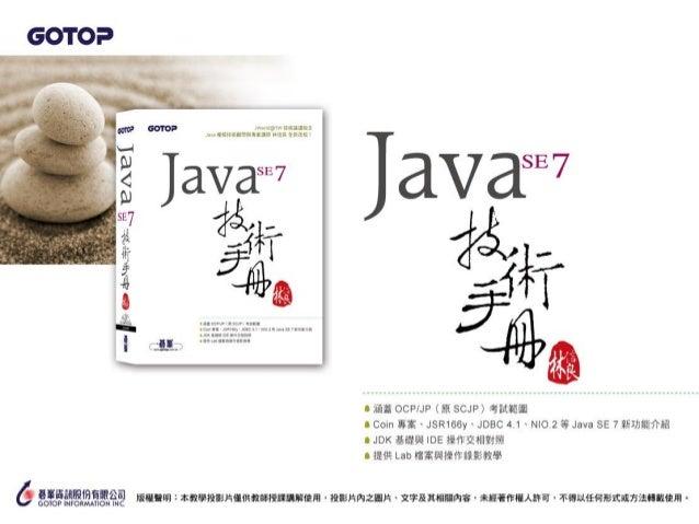 CHAPTER 14• 整合資料庫               學習目標               •   了解JDBC架構               •   使用JDBC API               •   瞭解交易與隔離層級  ...