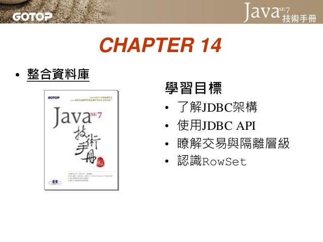 Java SE 7 技術手冊投影片第 14 章 - 整合資料庫 Slide 2