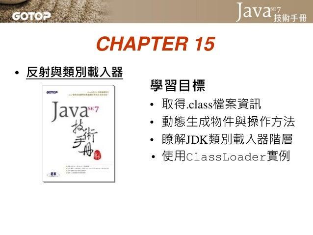 Java SE 7 技術手冊投影片第 15 章 - 反射器與類別載入器 Slide 2