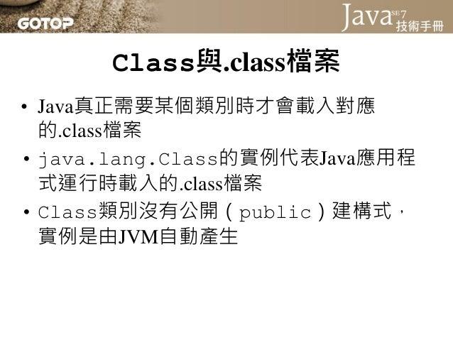 Java SE 7 技術手冊投影片第 15 章 - 反射器與類別載入器 Slide 3