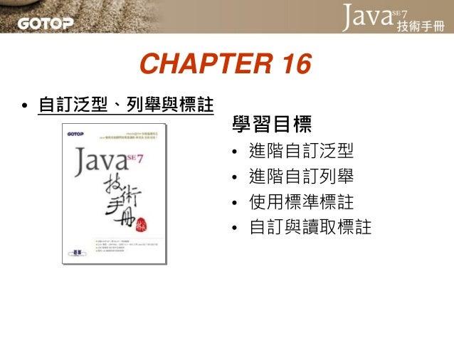 Java SE 7 技術手冊投影片第 16 章 - 自訂泛型、列舉與標註 Slide 2