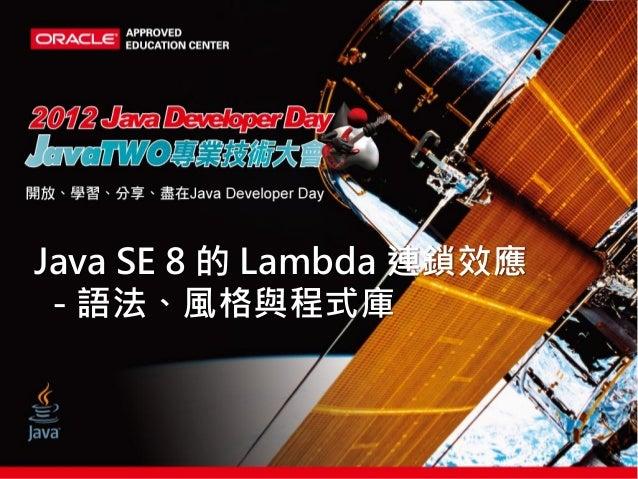 Java SE 8 的 Lambda 連鎖效應 - 語法、風格與程式庫