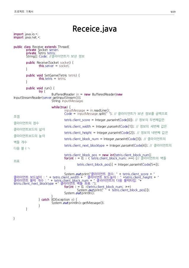 Java term project final