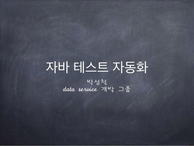 박성철 dataservice개발그룹