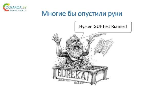 Многие бы опустили руки Нужен GUI-Test Runner!