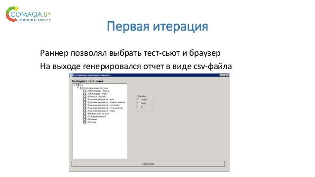 Первая итерация Раннер позволял выбрать тест-сьют и браузер На выходе генерировался отчет в виде csv-файла