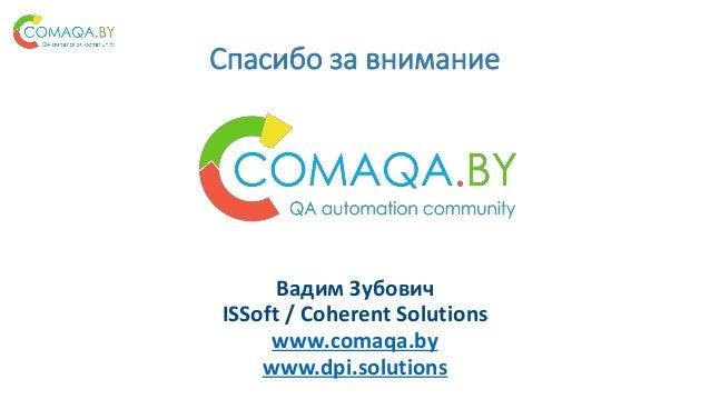 Спасибо за внимание Вадим Зубович ISSoft / Coherent Solutions www.comaqa.by www.dpi.solutions