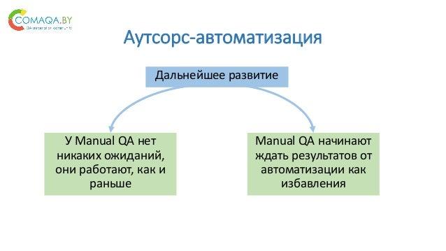 Аутсорс-автоматизация Дальнейшее развитие У Manual QA нет никаких ожиданий, они работают, как и раньше Manual QA начинают ...