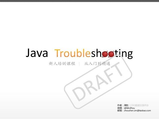 Java             shooting       新人培训课程 | 从入门到精通                         作者:周忱 | CDO数据交换平台                         微博:@MinZ...