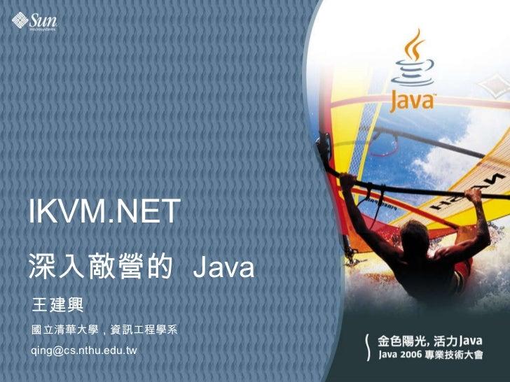 IKVM.NET 深入敵營的  Java 王建興 國立清華大學,資訊工程學系 [email_address]