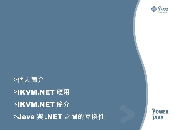 IKVM.NET 深入敵營的 Java Slide 2