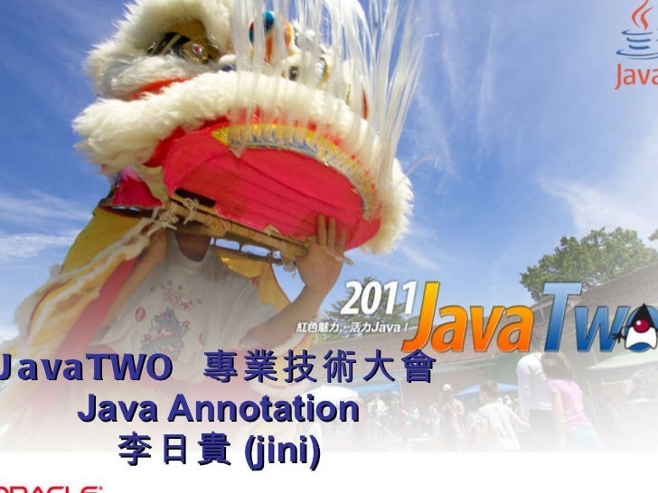 JavaTWO  專業技術大會 Java Annotation 李日貴 (jini)