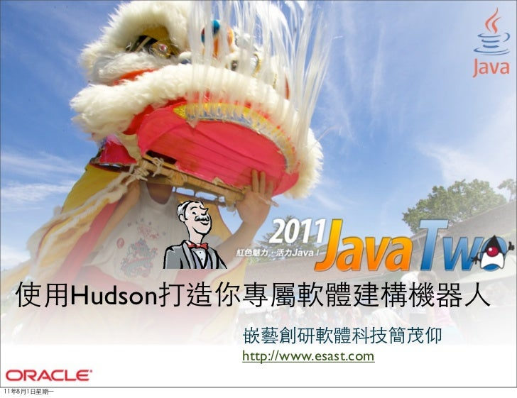 使用Hudson打造你專屬軟體建構機器人              嵌藝創研軟體科技簡茂仰              http://www.esast.com11年8月1日星期⼀一