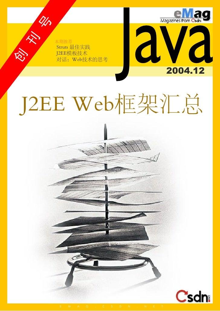 刊     号   本期推荐         Struts 最佳实践         J2EE模板技术                                      Java 创           对话:Web技术的思考     ...