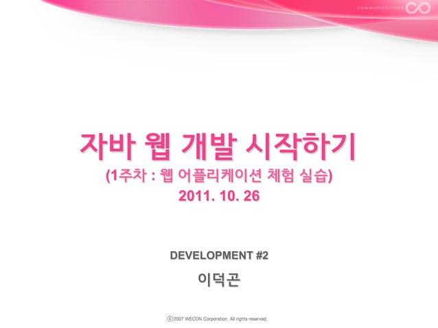 자바 웹 개발 시작하기 (1주차 : 웹 어플리케이션 체험 실습) 2011. 10. 26  DEVELOPMENT #2  이덕곤