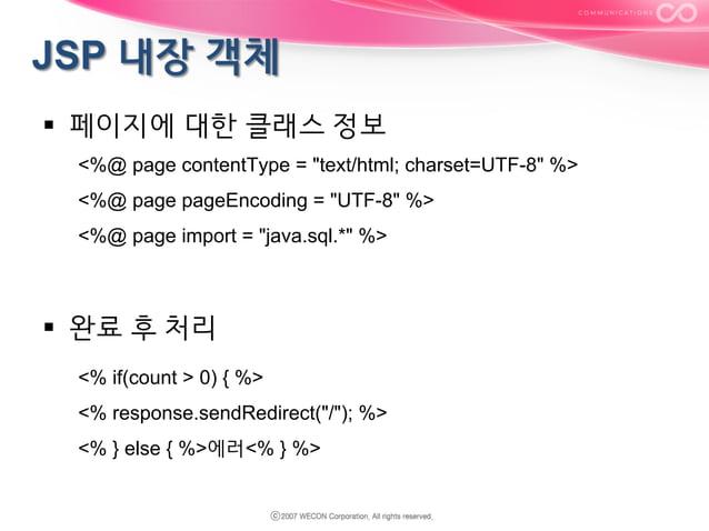 """§ 페이지에 대한 클래스 정보 <%@ page contentType = """"text/html; charset=UTF-8"""" %> <%@ page pageEncoding = """"UTF-8"""" %> <%@ page import..."""