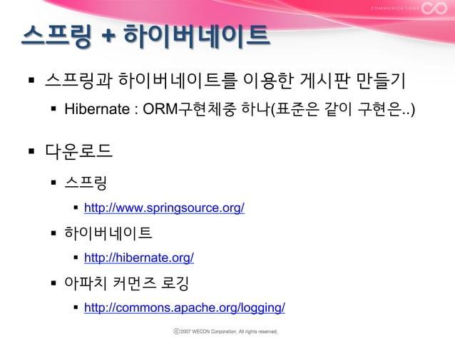 § 스프링과 하이버네이트를 이용한 게시판 만들기 § Hibernate : ORM구현체중 하나(표준은 같이 구현은..)  § 다운로드 § 스프링 § http://www.springsource.org/  ...