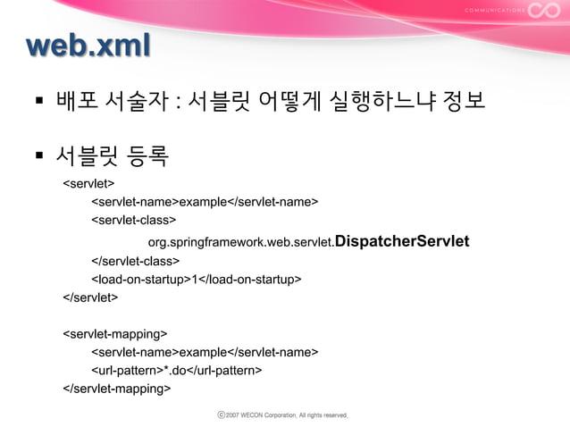 § 배포 서술자 : 서블릿 어떻게 실행하느냐 정보 § 서블릿 등록 <servlet> <servlet-name>example</servlet-name> <servlet-class> org.springframewor...