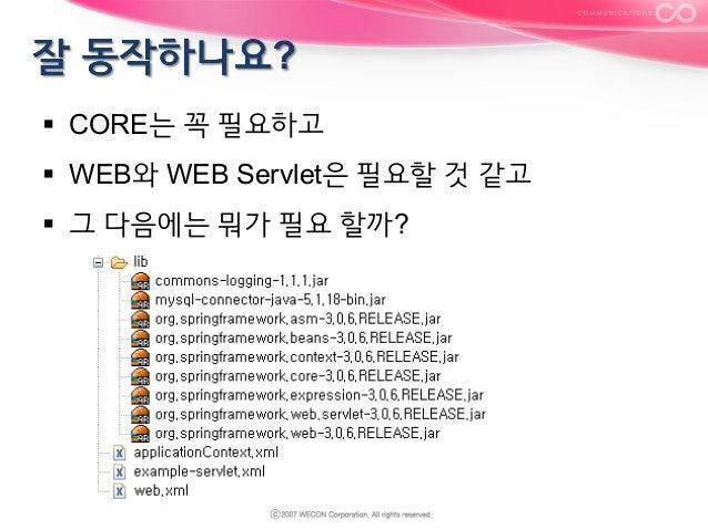 § CORE는 꼭 필요하고 § WEB와 WEB Servlet은 필요할 것 같고 § 그 다음에는 뭐가 필요 할까?
