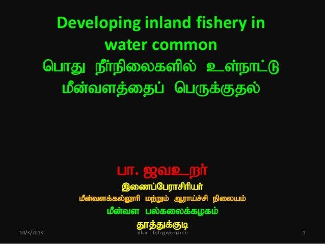 Developing inland fishery in water common nghJ ePh;epiyfspy; cs;ehl;L kPd;tsj;ijg; ngUf;Fjy;  gh. [tcwh; ,izg;Nguhrphpah; ...