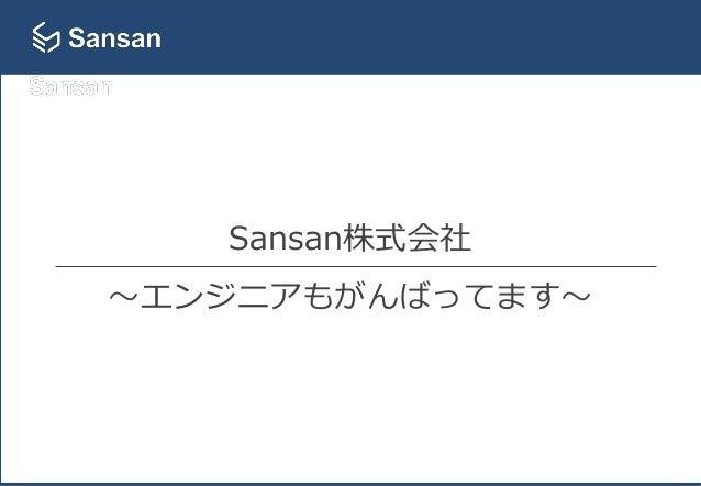 Sansan株式会社 〜エンジニアもがんばってます〜