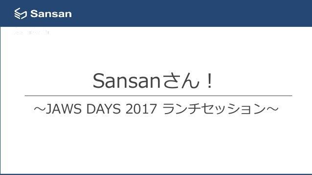 Sansanさん! 〜JAWS DAYS 2017 ランチセッション〜