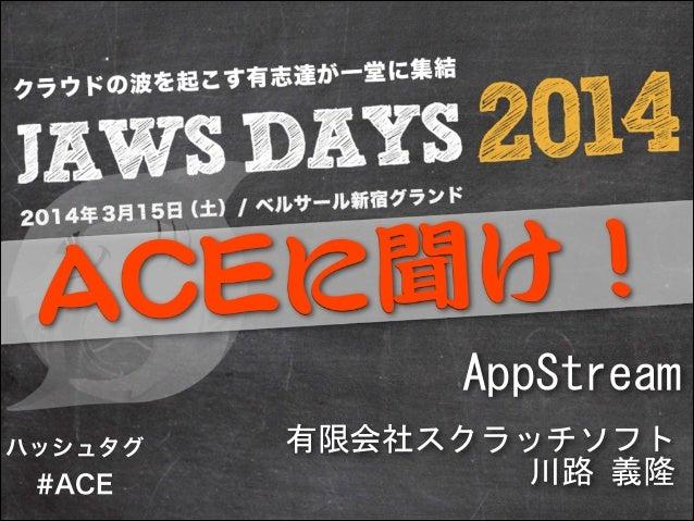有限会社スクラッチソフト   川路  義隆 AppStream ハッシュタグ #ACE