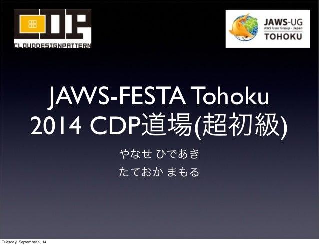 JAWS-FESTA Tohoku  2014 CDP道場(超初級)  やなせ ひであき  たておか まもる  Tuesday, September 9, 14